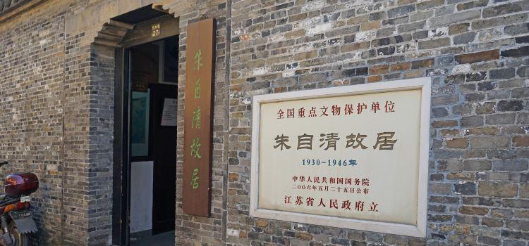 Former Residence of Zhu Ziqing