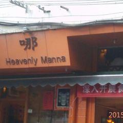 Ma Na ( Wen Hua Alley ) User Photo