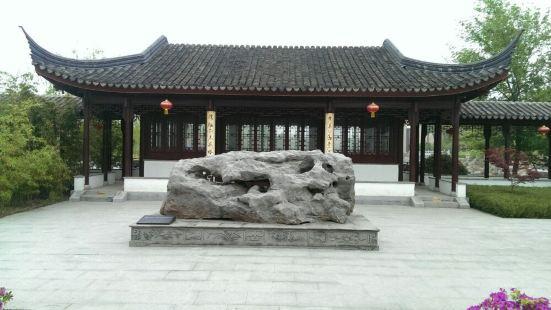 奇石文化園