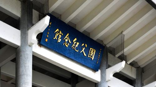 쑨중산(손중문) 기념관