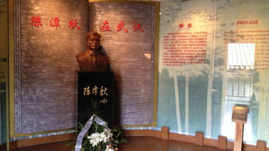 Chentanqiu Martyrs' Memorial Hall