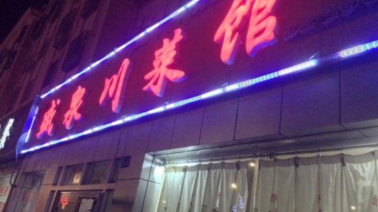 盛泉川菜館