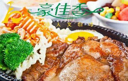 豪佳香牛排(撫州店)