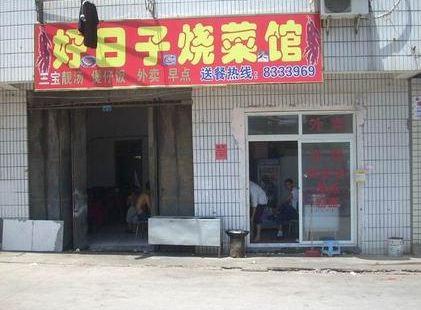 好日子燒菜館(佘山路店)