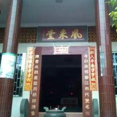 Yu Jing Memorial Hall User Photo