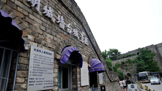 Nanjing Ming Dynasty City Wall History Museum