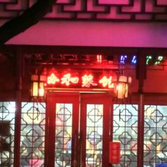 Xie He Restaurant( Feng Huang Street ) User Photo