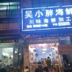 Wu Xiaopang Seafood Processing Shop User Photo