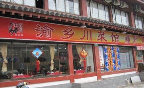 渝香川菜館