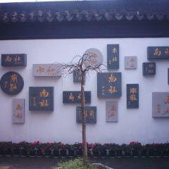 China Nanshe Memorial Hall User Photo