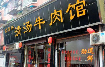 德茗軒清湯牛肉館