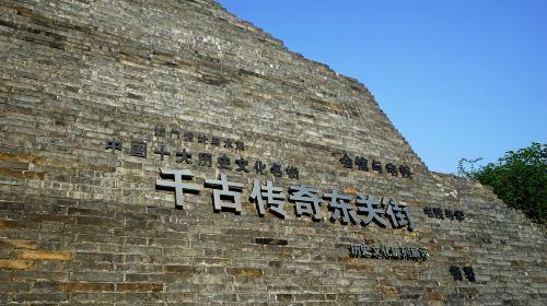둥관제 역사거리(동관가 역사거리)