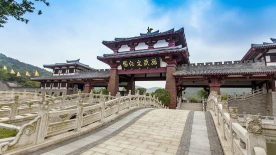 Sun Wu Culture Park