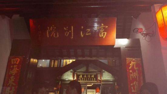 富江別苑飯店