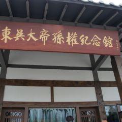 東吳大帝孫權紀念館用戶圖片