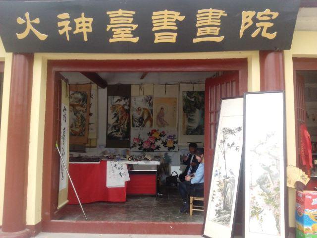 Suihuangling