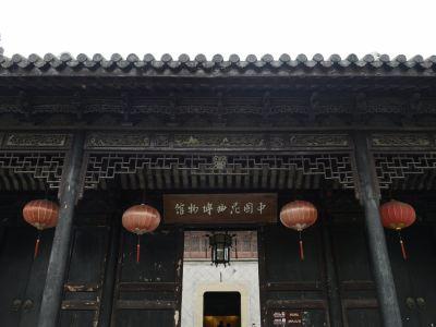 中國崑曲博物館