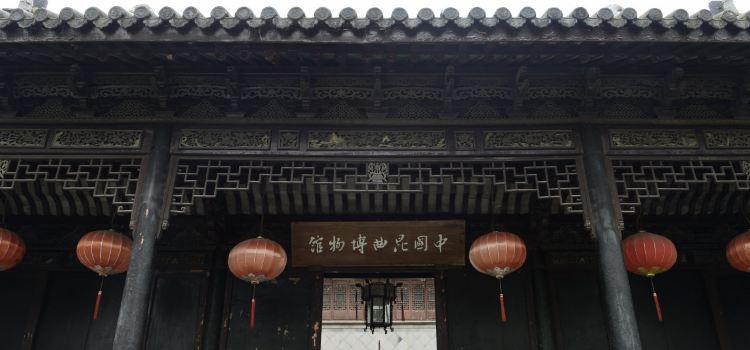 China Kunqu Opera Museum
