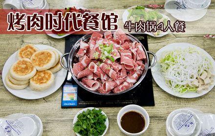 青山區烤肉時代餐館