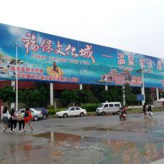 福保文化城用戶圖片