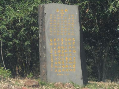 Gaoshan Mountain
