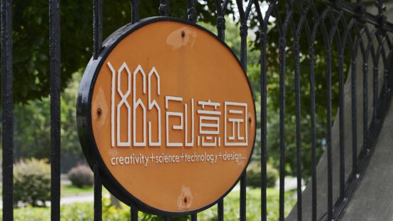 Chenguang 1865 Science-technology And Creativity Industrial Park