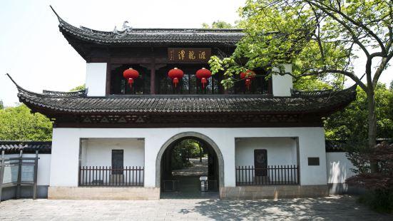 후이룽탄공원