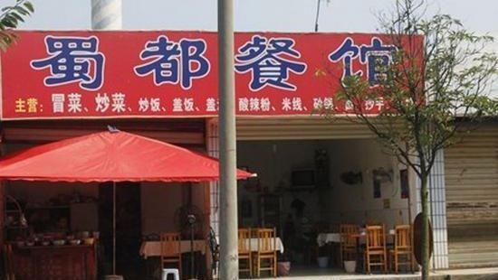 蜀都飯館(寶鋼南路店)