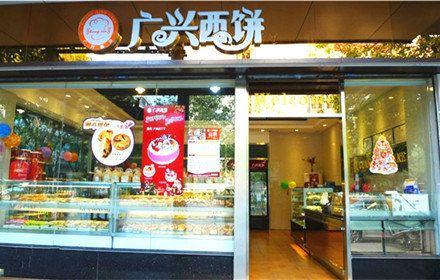 廣興西餅(東山店)