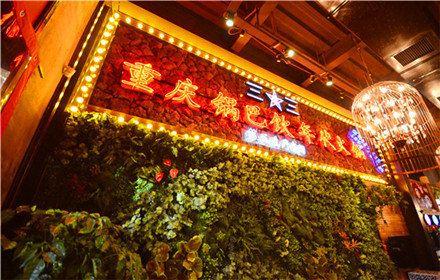 重慶鍋巴飲年代火鍋(農科路店)