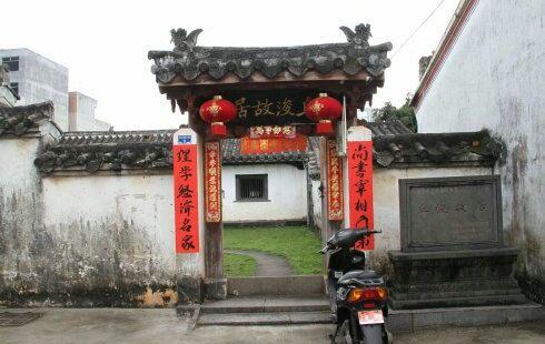 Qiujun Former Residence