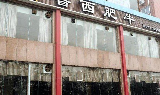 魯西肥牛(西郊店)