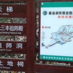 香溪洞用戶圖片
