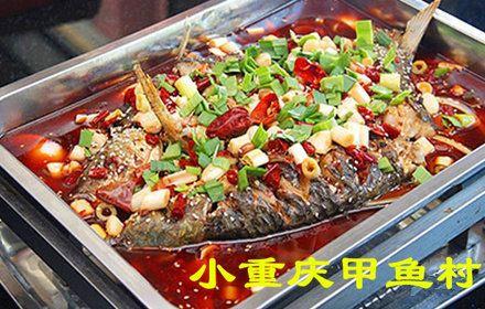 小重慶甲魚村