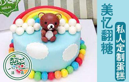 美憶翻糖私人定製蛋糕