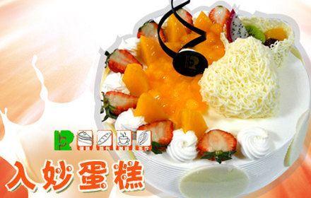 入妙蛋糕(幸福路店)
