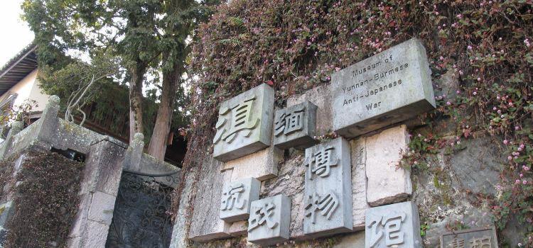 滇緬抗戰博物館1