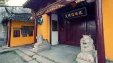 护国随粮王庙(七老爷庙)-西塘-克克克里斯