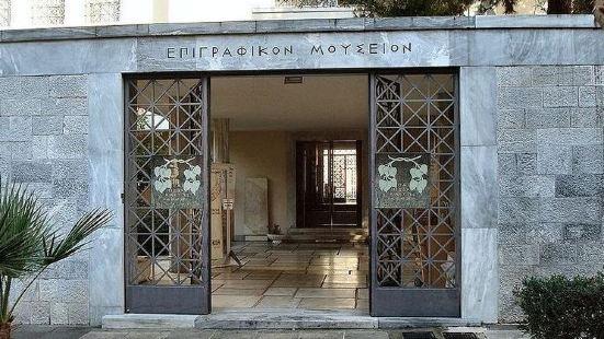 手稿博物館