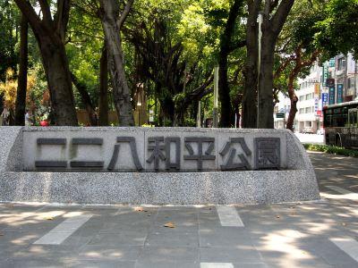 얼얼바 평화 기념공원