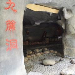 Jiuquwan Hot Spring User Photo