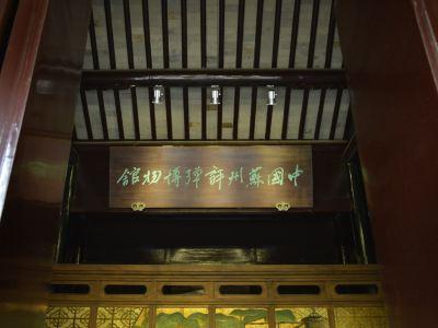 蘇州評彈博物館