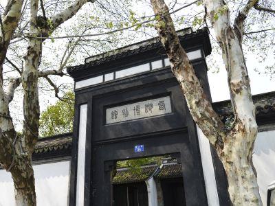 Zhejiang Museum