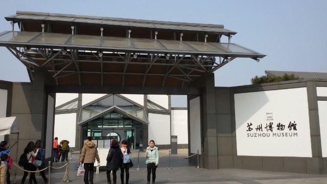 Suzhou Park (West Gate)