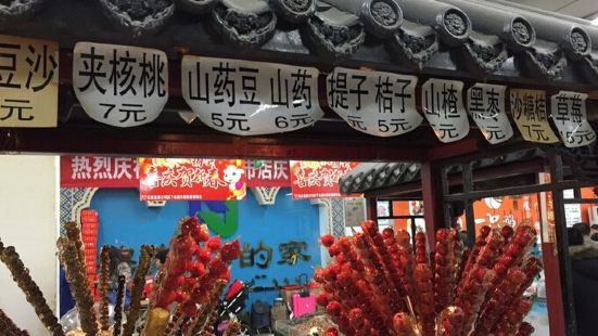 馬記糖葫蘆