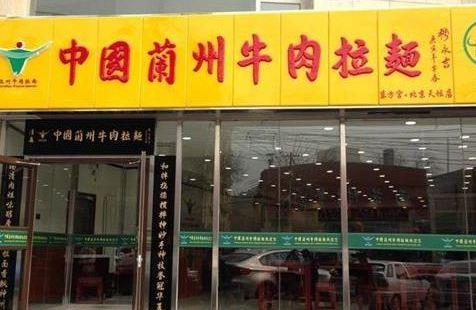 東方宮中國蘭州牛肉拉麵(動物園店)