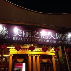 Beautiful Crown Culture Exhibition Center User Photo