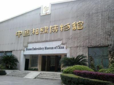 中國湘繡博物館