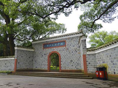 바다산런 기념관