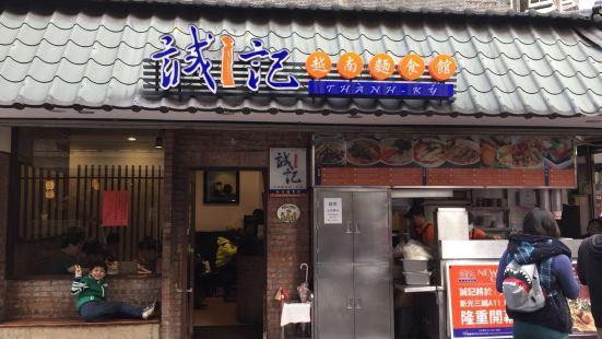 誠記越南麵食館(永康一店)